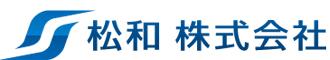 松和 株式会社